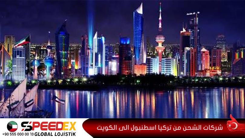 شركات شحن من تركيا اسطنبول إلى الكويت